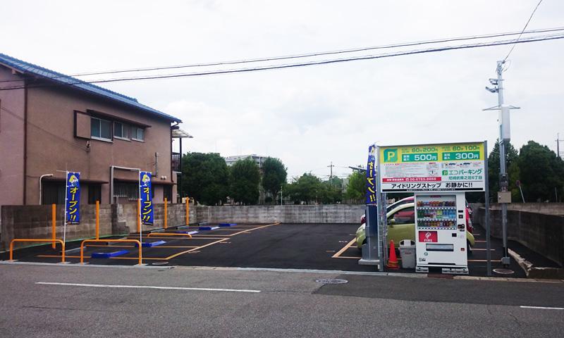 エコパーキング尼崎武庫之荘